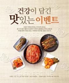 [ET038] 음식 이벤트