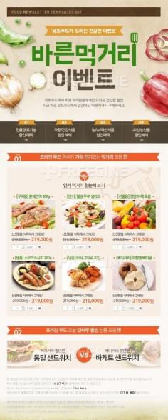 [EM005] 음식 뉴스레터